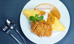 ข้าวห่อไข่ไก่ทอดกรอบในซอสพะแนง แต่งจานแบบนี้ดูเลอค่าขึ้นมาเชียว มาดูวิธีห่อไข่แบบนี้กันค่ะ