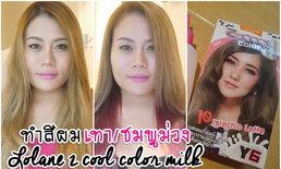 :: เปลี่ยนสีผมตัวเองด้วย Lolane Z cool Color Milk สี Y6 และ Y12 ::