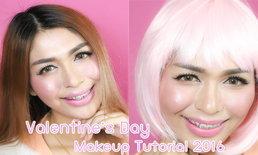 แต่งหน้าไปเดทวันวาเลนไทน์ || Valentine's Day Makeup Tutorial 2016
