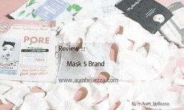 [ ❤ Review ❤ ] Mask 3 สัญชาติ เกาหลี , ญี่ปุ่น , ใต้หวัน สุดฮิตจากร้าน วัตสัน ❤ FAITH IN FACE ,FRACO
