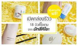 เปิดกล่องรีวิว 18 บิวตี้ไอเทมตัวเด็ด จากร้าน MatsuKiyo
