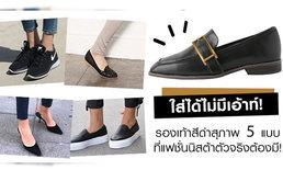 ใส่ได้ไม่มีเอ้าท์! รองเท้าสีดำสุภาพ 5 แบบ ที่แฟชั่นนิสต้าตัวจริงต้องมี!