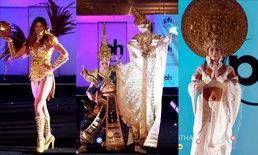 Miss Universe 2017 รอบประกวดชุดประจำชาติ งามทุกประเทศ!
