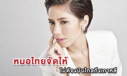 หมอไทยแปลงโฉม กิ๊บก๊าบ Let Me In 3 สาวฟันเหยินสวยอย่างไม่น่าเชื่อ