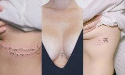 """""""Underboob Tattoo"""" รวมไอเดียรอยสักใต้ราวนม บอกเลยดีมาก"""