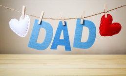 โค้งสุดท้ายก่อนช้อปช่วยชาติจะจบลง ห้ามพลาด!! 3 ของขวัญสำหรับวันพ่อที่จะถึงนี้