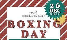 26 ธ.ค. 60 วันเดียวเท่านั้น BOXING DAY SPECIAL ที่เซ็นทรัล เอ็มบาสซี ช้อปคุ้ม หยุดไม่อยู่!