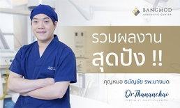 รวมผลงานสุดปัง ปี 2017 ของคุณหมอธนัญชัย รพ.บางมด