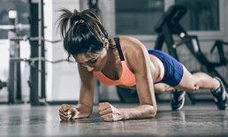 ท่าแพลงก์ ท่าออกกำลังกายเสริมสร้างสุขภาพกายและจิตที่ดี