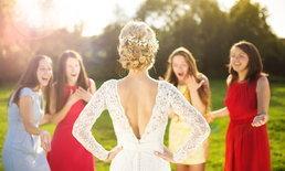 9 สิ่งพึงระวังและไม่ควรทำเมื่อถูกเชิญไปงานแต่งงาน