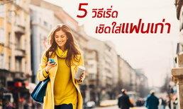 5 วิธี เริ่ด เชิด ใส่แฟนเก่า