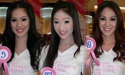 30 สาวงาม เวทีประกวดสาวประเภทสอง... ผู้หญิงยังอาย (Miss Tiffany 2011)