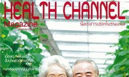 Health channel : เมษายน 2554
