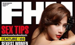 อั้ม พัชราภา บนปก FHM เล่มที่ 100 เซ็กซี่กว่านี้มีอีกไหม!?!