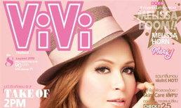 ViVi : สิงหาคม 2554