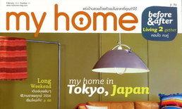 MY HOME : กุมภาพันธ์ 2555