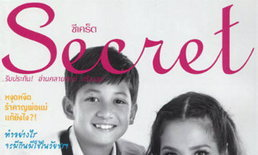 Secret  : เมษายน 2555