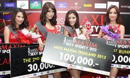 แอน เลาห์มีสุข สาวเซ็กซี่ MISS MAXIM 2012