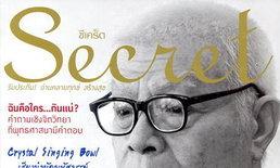 Secret  ปักษ์หลัง : พฤษภาคม 2555