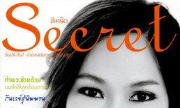 SECRET : มิถุนายน 2555
