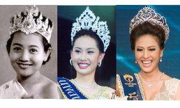 ย้อนดูความงามนางสาวไทย ตั้งแต่อดีตถึงปัจจุบัน