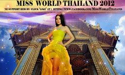 ร่วมเชียร์ ณฉัตร วัลเณซ่า ชิง Miss world 2012