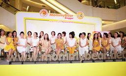 ปิดตัวแคมเปญ MommyBear Blogger ปี 4