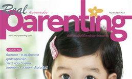 Real Parenting : พฤศจิกายน 2555