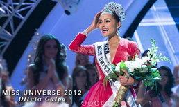 สาวงามจาก USA คว้า  Miss universe 2012