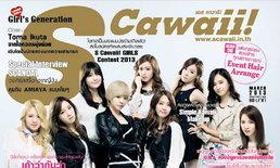 นิตยสาร S Cawaii! เตรียมฉลองใหญ่ครบรอบ 9 ปี