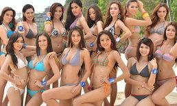 20 สาวงาม มิสไทยแลนด์เวิลด์ 2013 ในชุดว่ายน้ำ
