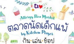 ครั้งแรกในไทย งานตลาดนัดเด็กแพ้!