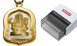 ลองของใหม่! Supreme แบรนด์สตรีทแวร์ชื่อดังเตรียมวางขาย 'พวงกุญแจพระพิฆเนศ'