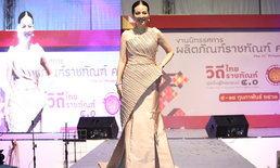 มาดามแป้ง กับชุดที่ตัดเย็บโดยผู้ต้องขัง คนสวยใส่อะไรก็สวย!