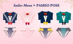 PAMEO POSE ปล่อยชุดว่ายน้ำเครื่องแบบ Sailor Moon และผองเพื่อนสุดคิ้วท์