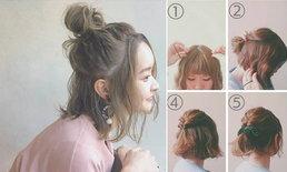 10 วิธีมัดผมสั้นน่ารักๆ ให้ดูเป็นทรงชิคๆ