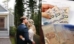 5 วิธีเก็บเงินง่ายๆ ให้คู่สามีภรรยามีเงินออมไว้ซื้อบ้านร่วมกันได้ในอนาคต