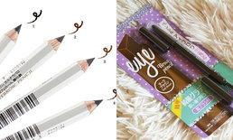 5 ดินสอเขียนคิ้วถูกและดี ราคาไม่เกิน 200 บาท