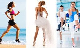 5 กิจกรรมฟิตหุ่น ออกกำลังกายเบาๆ ไม่หนัก ไม่เครียด ไม่ทรมาน