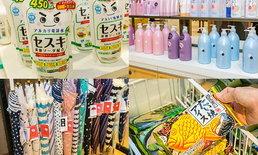 ทัวร์ โตคิว พาราไดซ์ พาร์ค ห้างญี่ปุ่นย่านศรีนครินทร์ ที่จะช่วยทำให้ชีวิตคุณสบายขึ้นกัน!