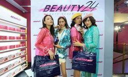 """""""Beauty 24"""" แหล่งช้อปใจกลางสยาม รวมผลิตภัณฑ์ความงามทั่วโลกกว่า 250 แบรนด์"""