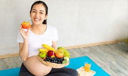 อาหารบำรุงครรภ์ 7 เดือน เสริมสุขภาพแม่ท้องและทารกให้แข็งแรง
