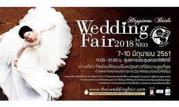 """คิดจะ """"แต่งงาน"""" ต้องมางานนี้ Wedding Fair 2018 by Neo  ครบทุกแพคเกจเรื่องงานแต่ง"""