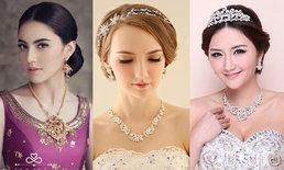 ทริคเด็ดเลือกเครื่องประดับเจ้าสาวชุดไทย และชุดราตรีงานแต่งงานอย่างไรให้ปัง