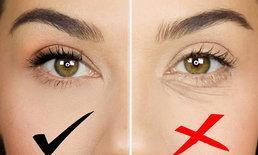 ตาโหลจนหน้าแก่! 7 วิธีจัดการเบ้าตาลึก เปลี่ยนหน้าโทรมให้ดูสดใสขึ้น