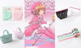 CARDCAPTOR SAKURA X 3COINS! สินค้าน่ารักในราคาน่ารัก แฟนซากุระจังห้ามพลาด!