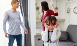 พ่อแม่ทะเลาะกันต่อหน้าลูก เป็นเรื่องใหญ่ เพราะอาจส่งผลร้ายต่อลูกไปทั้งชีวิต