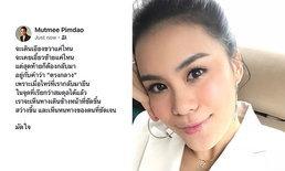 15 ข้อคิดมัดใจความรัก จาก มัดหมี่ พิมดาว