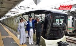"""""""ตู่ ปิยวดี มาลีนนท์"""" ผู้จัดคนสวย สัมผัสรถไฟ """"Shikishima"""" ในฐานะ 34 ชาวต่างชาติกลุ่มแรก"""