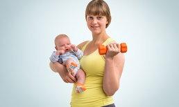 วิธีออกกำลังกาย แม่หลังคลอด หุ่นเป๊ะปัง น้องสาวฟิต จนสามีไปไหนไม่รอด
